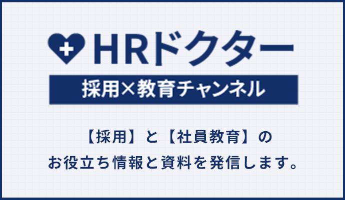 HRドクターについて 採用×教育チャンネル 【採用】と【社員教育】のお役立ち情報と情報を発信します。