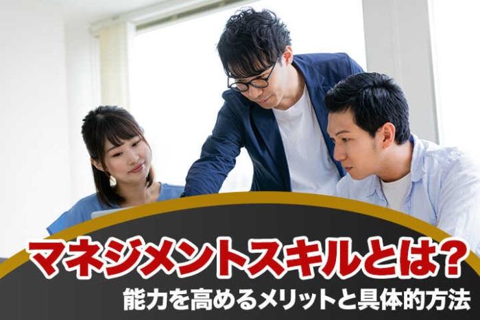 マネジメントスキルとは?能力を高めるメリットと具体的方法 (1)