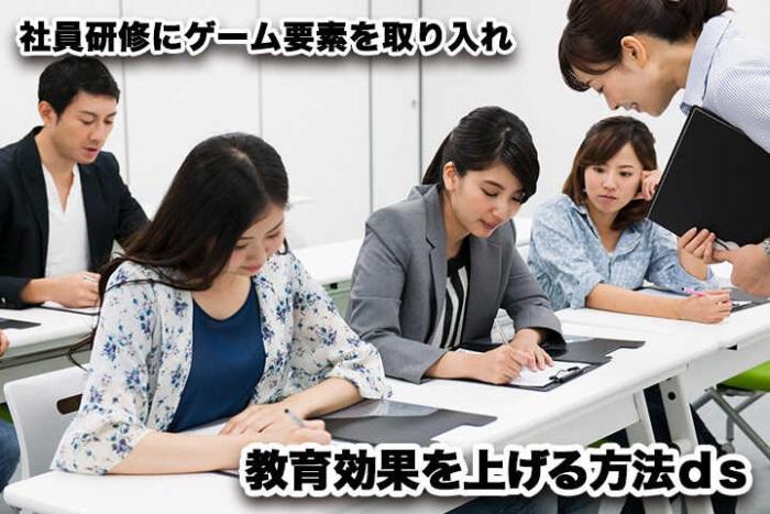 社員研修にゲーム要素を取り入れ教育効果を上げる方法ds