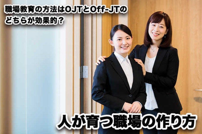職場教育の方法はOJTとOff-JTのどちらが効果的?人が育つ職場の作り方