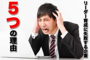 """リーダー育成に失敗する企業 5つの理由 """"なぜ、リーダー育成は失敗するのか?""""..."""