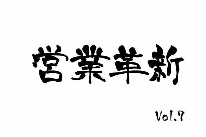 営業革新_vol_7