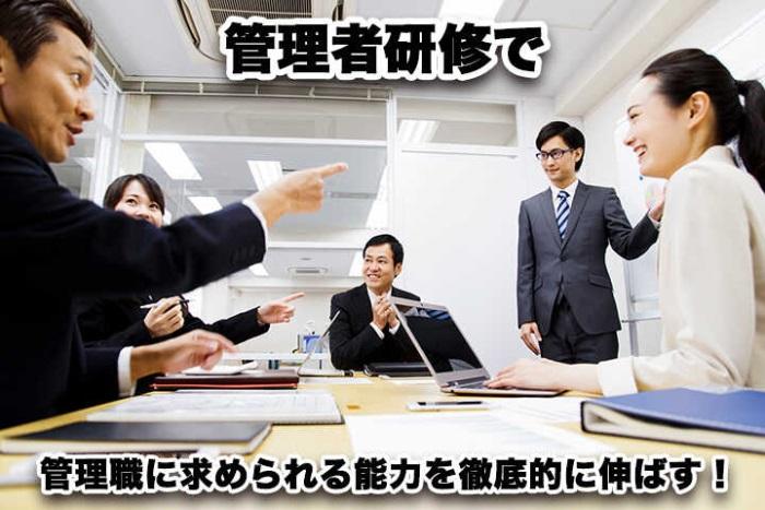 管理者研修で管理職に求められる能力を徹底的に伸ばす!