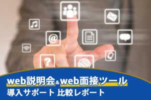 web説明会&web面接ツール 比較レポート <新型コロナウイルス対応版&...