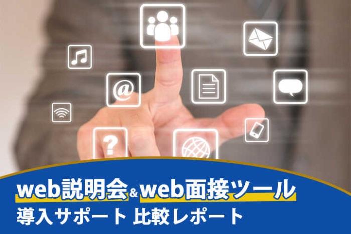 web説明会&web面接ツール