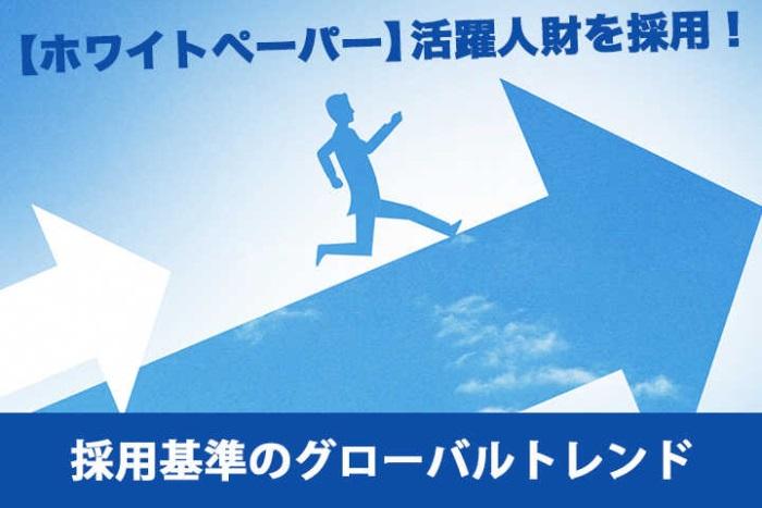 活躍人財を採用!採用基準のグローバルトレンド