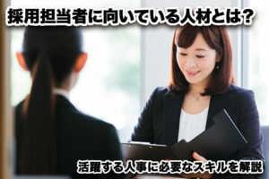 採用担当者に向いている人材とは?活躍する人事に必要なスキルを解説...