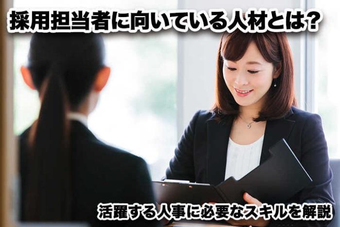 採用担当者に向いている人材とは?活躍する人事に必要なスキルを解説