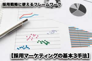採用戦略に使えるフレームワーク【採用マーケティングの基本3手法】...