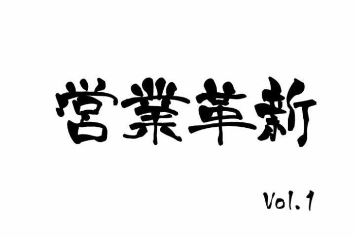 営業革新_vol_1