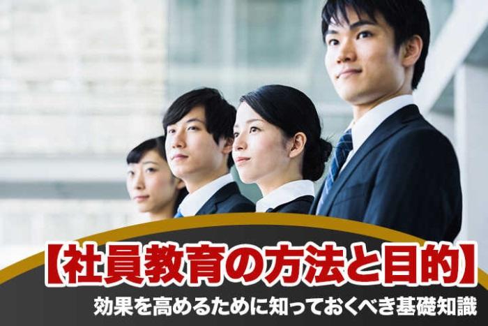 【社員教育の方法と目的】 効果を高めるために知っておくべき基礎知識 (2)