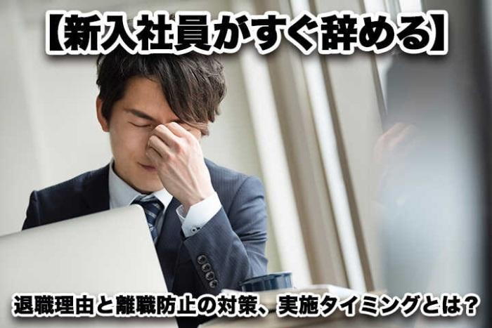 【新入社員がすぐ辞める】退職理由と離職防止の対策、実施タイミングとは?