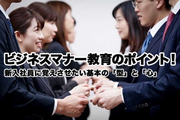 ビジネスマナー教育のポイント!新入社員に覚えさせたい基本の「型」と「心」