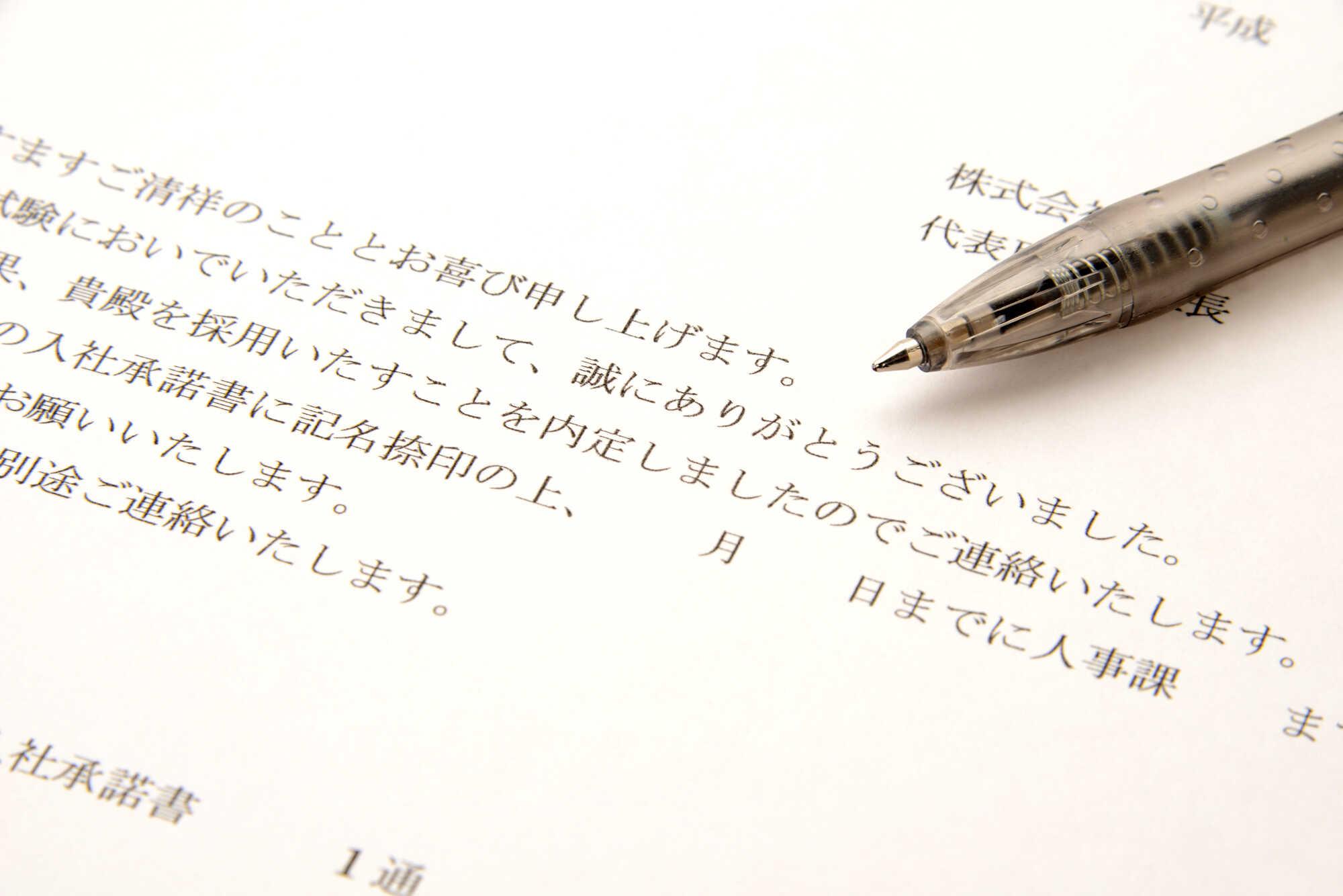 内定承諾書のサンプルイメージ