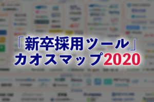 「新卒採用ツール」カオスマップ2020...