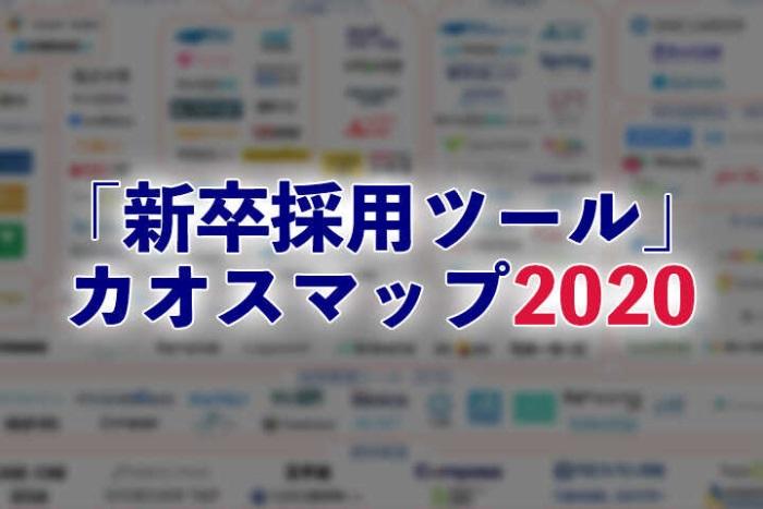 「新卒採用ツール」カオスマップ2020