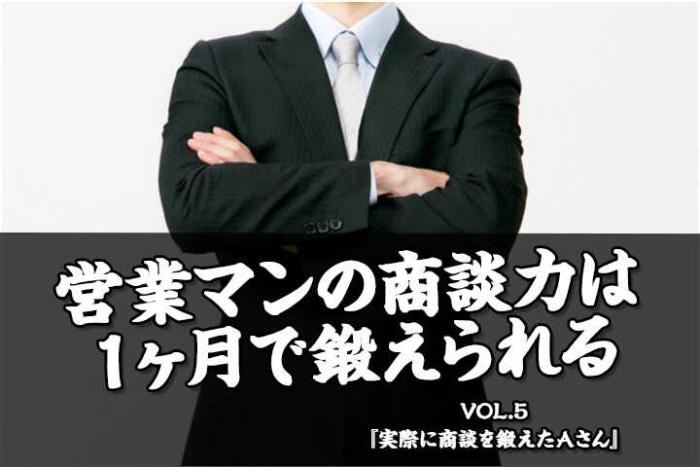 営業マンの商談力は1ヶ月で鍛えられるvol.5『実際に商談を鍛えたAさん』