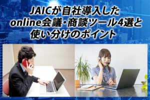 JAICが自社導入したonline会議・商談ツール4選と使い分けのポイント...