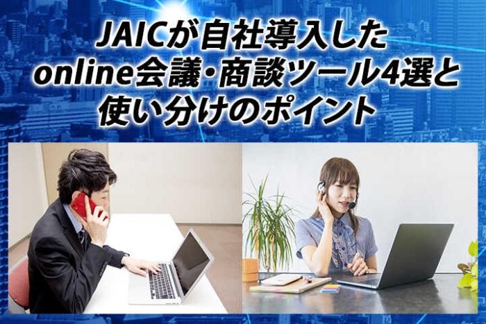 JAICが自社導入したonline会議・商談ツール4選と使い分けのポイント