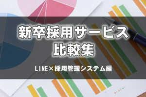 新卒採用で使えるLINE×採用管理システム比較7選...