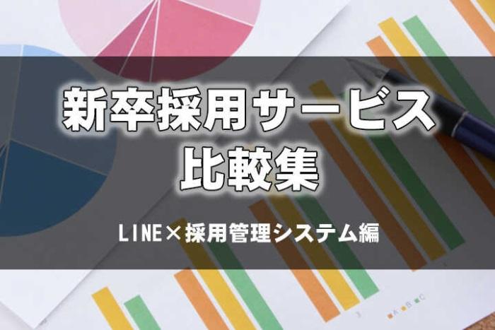 新卒採用で使えるLINE×採用管理システム比較7選