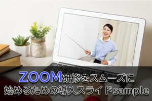 zoomを使ったオンライン研修をスムーズに始めるための導入スライド例...