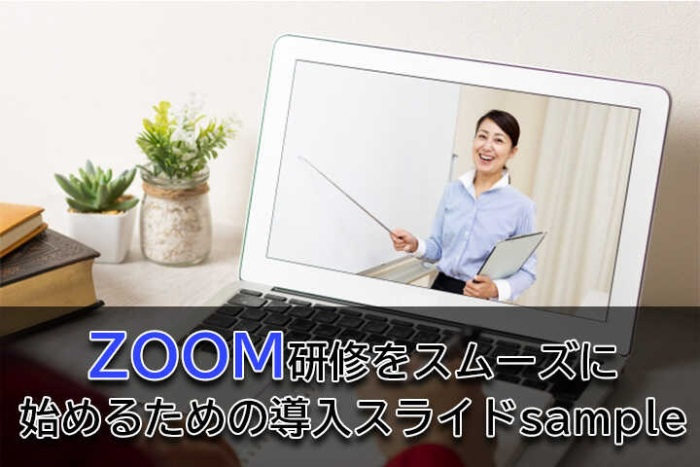 zoomを使ったオンライン研修をスムーズに始めるための導入スライド例