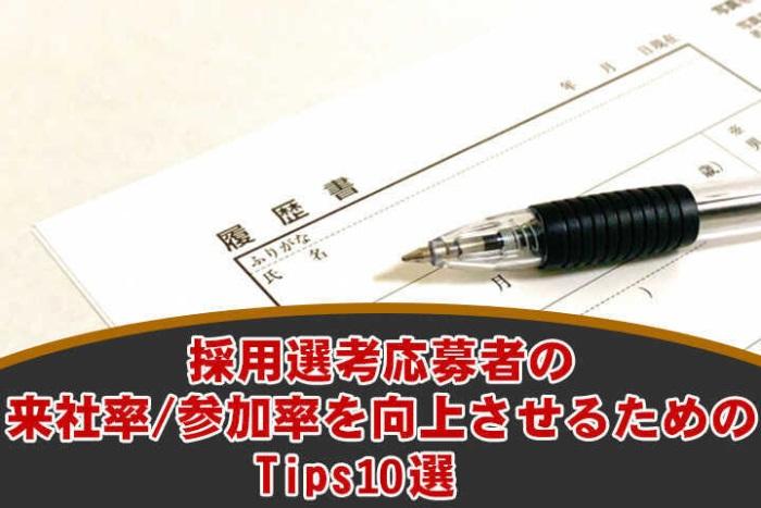 説明会や面接で「来社率・参加率をあげる」Tips17選