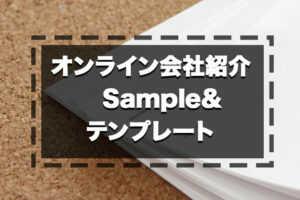 オンライン会社紹介 Sample&テンプレート(オンライン採用立上げパッケージ⑨...