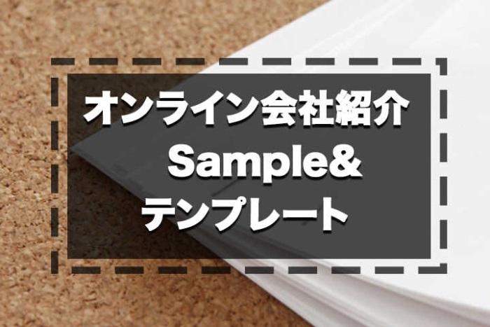 オンライン会社紹介 Sample&テンプレート