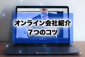 オンライン会社紹介7つのコツ(オンライン採用立上げパッケージ⑧)...