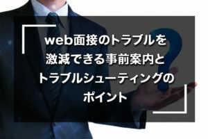 web面接のトラブルを激減できる事前案内とトラブルシューティングのポイント(オン...