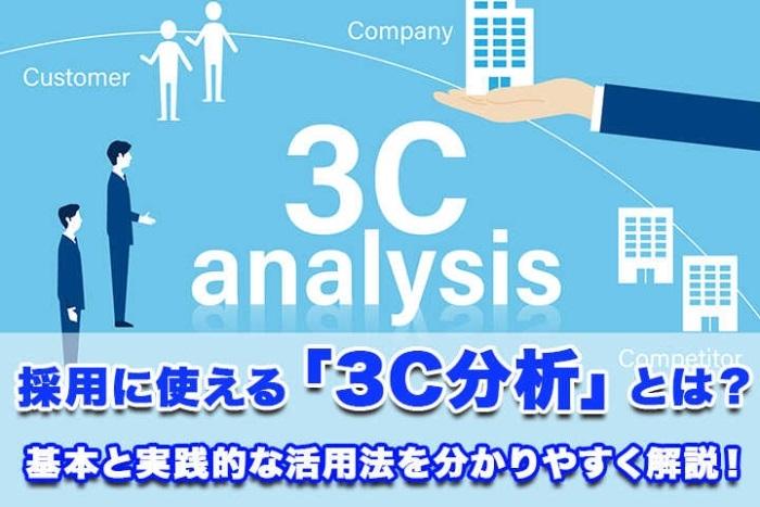 採用に使える「3C分析」とは?基本と実践的な活用法を分かりやすく解説!