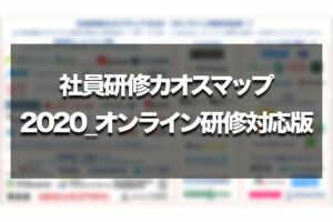 「社員教育・社員研修サービス」カオスマップ2020(オンライン研修対応版)...