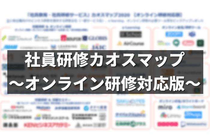 社員研修カオスマップ~オンライン研修対応版~