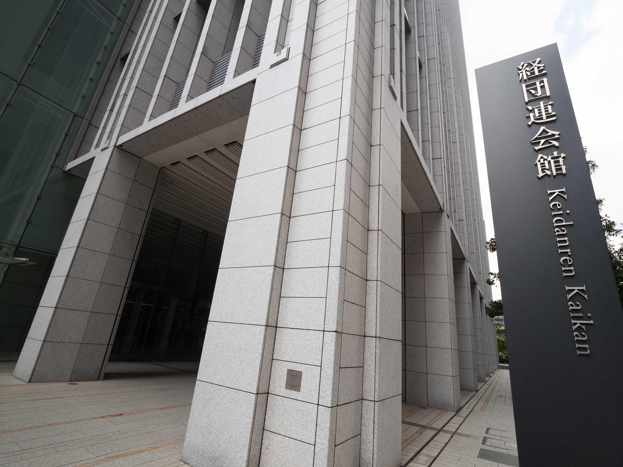 経団連が「採用指針」の廃止を宣言