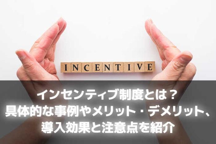 インセンティブ制度とは?具体的な事例やメリット・デメリット、導入効果と注意点を紹介