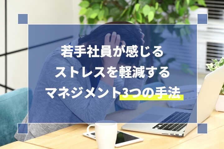 若手社員が感じるストレスを軽減するマネジメント3つの手法