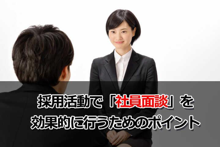 採用活動で「社員面談」を効果的に行うためのポイント