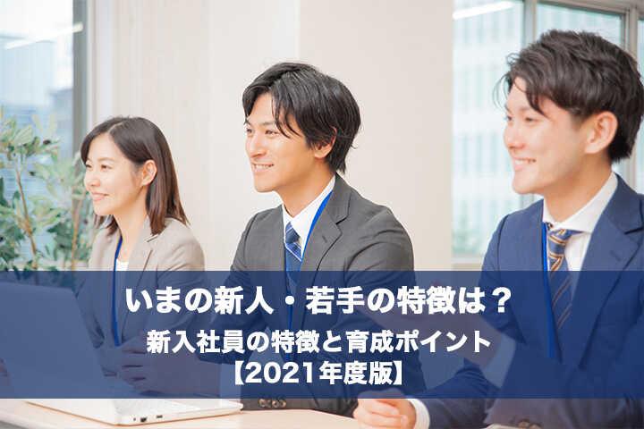 新入社員の特徴と育成ポイント【2021年度版】