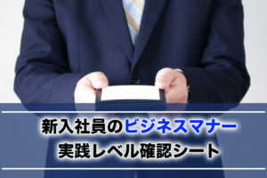 新入社員のビジネスマナー実践レベル確認シート...