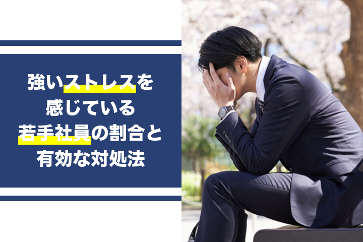 強いストレスを感じている若手社員の割合と有効な対処法