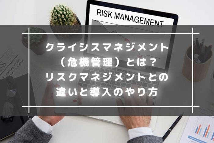 クライシスマネジメント(危機管理)とは?リスクマネジメントとの違いと導入のやり方