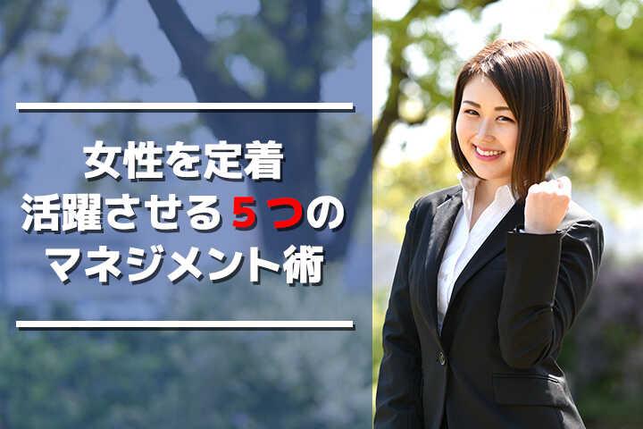 女性を定着・活躍させる5つのマネジメント術