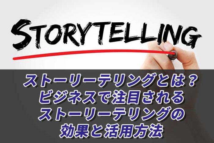 ストーリーテリングとは?ビジネスで注目されるストーリーテリングの効果と活用方法
