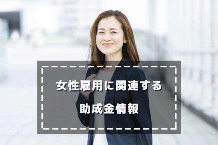女性雇用に関連する助成金情報