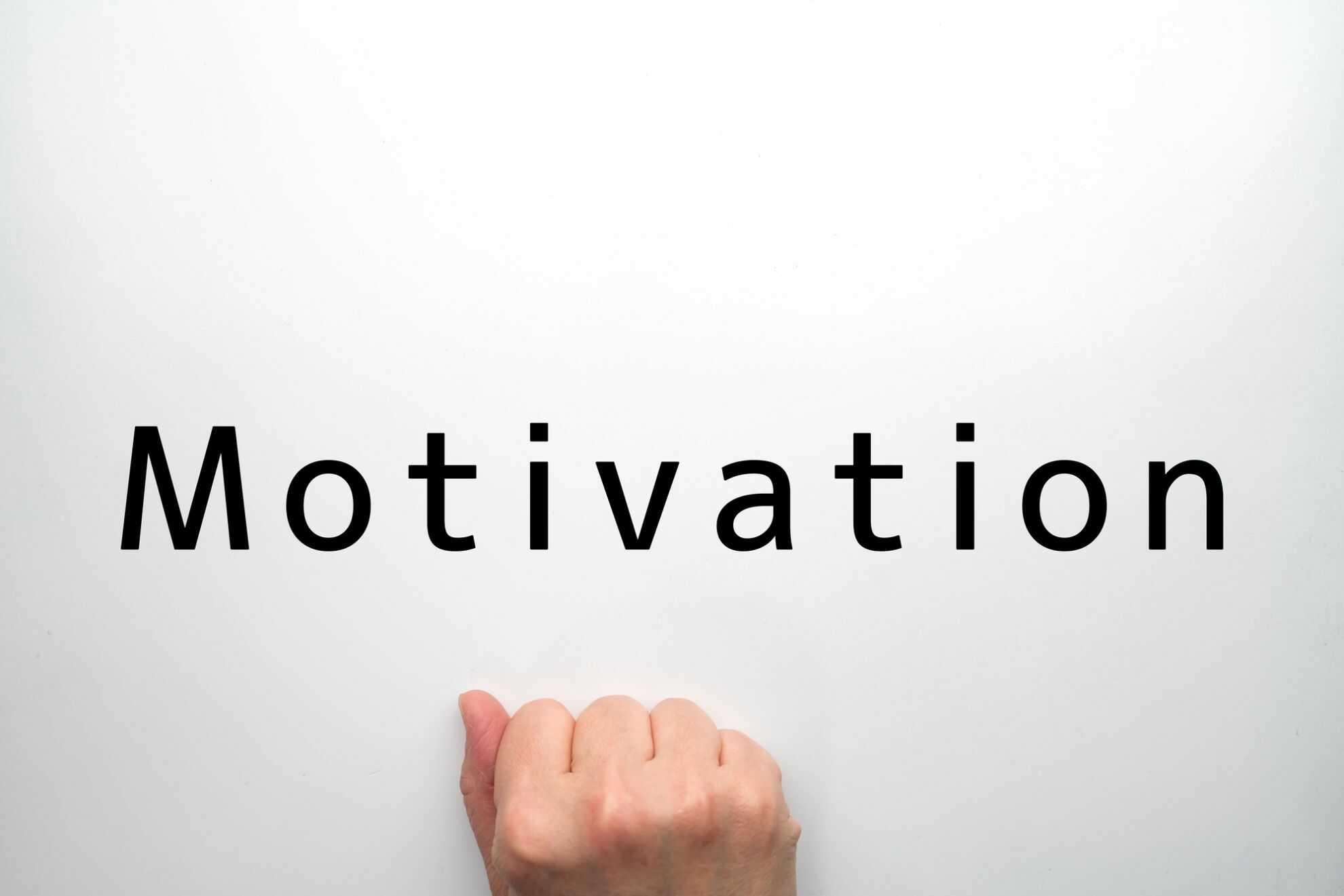 Motivation、心理学において「動機」や「動機付け」を意味する言葉