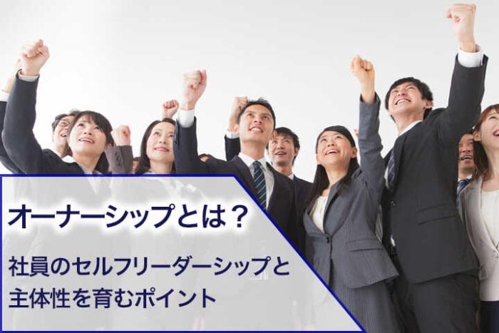 オーナーシップとは?社員のセルフリーダーシップと主体性を育むポイント