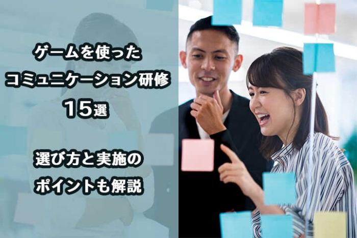 ゲームを使ったコミュニケーション研修15選 選び方と実施のポイントも解説