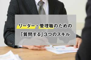 リーダー・管理職のための「質問する」3つのスキル...